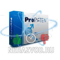капсулы ProPATENT
