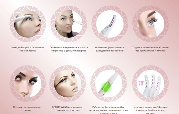 преимущества Beauty wand