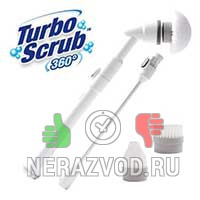 Турбо щетка Turbo Scrub 360