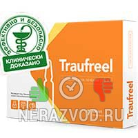 препарат Traufreel